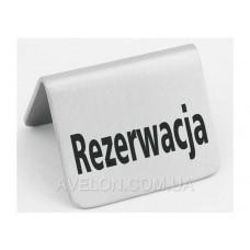 Табличка информационная - настольная «Rezerwacja» HENDI 663714