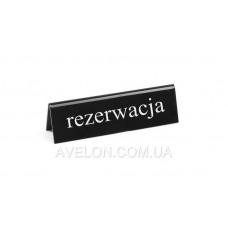Настольная информационная табличка «Rezerwacja», 130x35x(H)40 мм HENDI 663523