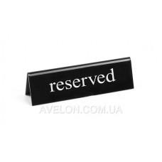 Настольная информационная табличка «Reserved», 130x35x(H)40 мм HENDI 663462