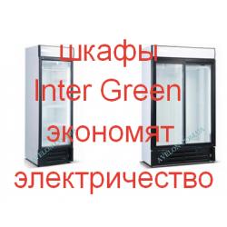 Новинка! Вместительный и энергосберегающий - холодильный шкаф Интер Green