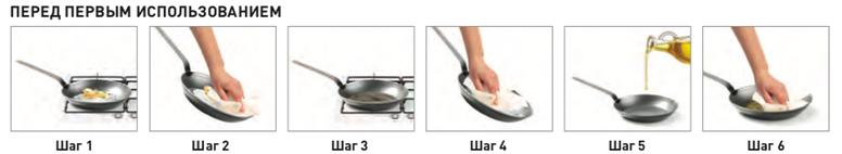 Правильный уход за сковородой из прокатной стали