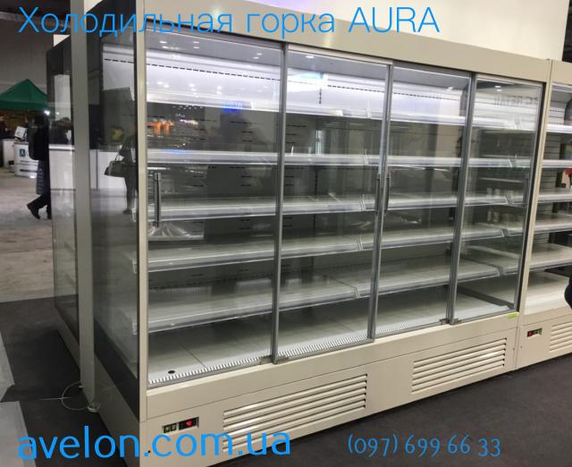 Холодильная горка UBC Aura, цена, купить, Киев, Одесса, Харьков, Львов