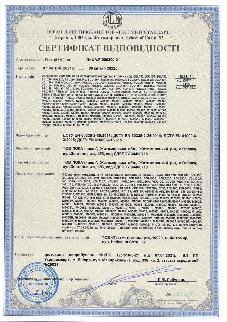Сертификат соответствия на холодильное оборудование JJUKA
