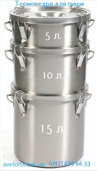 Термоведро Kaylar 5 литров